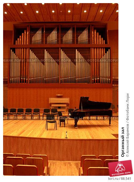 Органный зал, фото № 88541, снято 23 сентября 2007 г. (c) Алексей Баринов / Фотобанк Лори