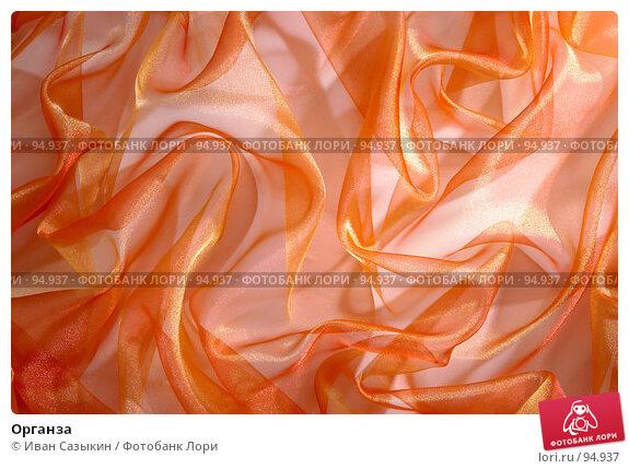 Органза, фото № 94937, снято 19 сентября 2006 г. (c) Иван Сазыкин / Фотобанк Лори