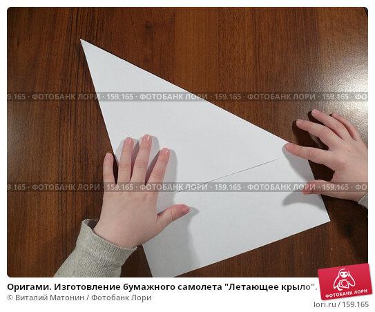 """Оригами. Изготовление бумажного самолета """"Летающее крыло""""., фото № 159165, снято 23 мая 2017 г. (c) Виталий Матонин / Фотобанк Лори"""