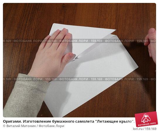 """Оригами. Изготовление бумажного самолета """"Летающее крыло""""., фото № 159169, снято 28 июля 2017 г. (c) Виталий Матонин / Фотобанк Лори"""