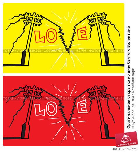 Оригинальная открытка ко дню Святого Валентина, иллюстрация № 189793 (c) Куликова Татьяна / Фотобанк Лори