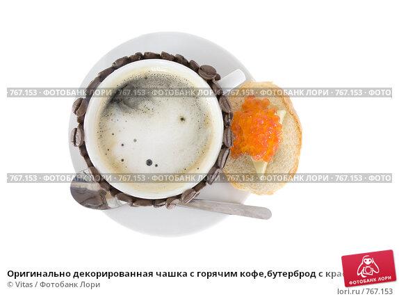 Купить «Оригинально декорированная чашка с горячим кофе,бутерброд с красной икрой», фото № 767153, снято 2 января 2009 г. (c) Vitas / Фотобанк Лори