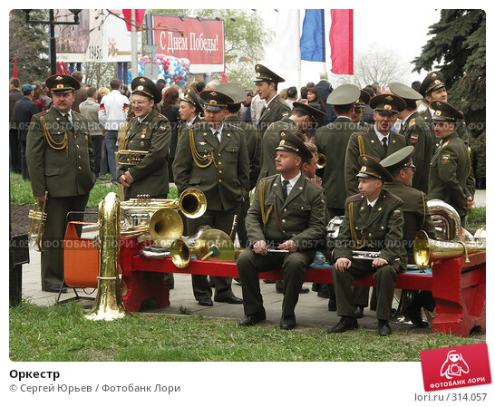 Купить «Оркестр», фото № 314057, снято 12 июня 2004 г. (c) Сергей Юрьев / Фотобанк Лори