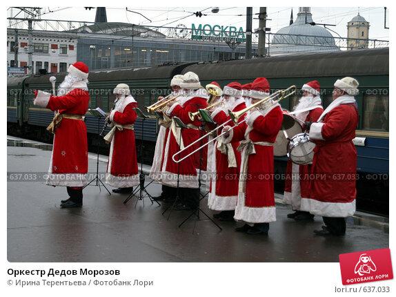 Купить «Оркестр Дедов Морозов», эксклюзивное фото № 637033, снято 17 ноября 2008 г. (c) Ирина Терентьева / Фотобанк Лори