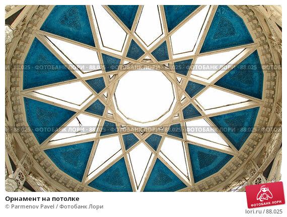 Купить «Орнамент на потолке», фото № 88025, снято 16 сентября 2007 г. (c) Parmenov Pavel / Фотобанк Лори