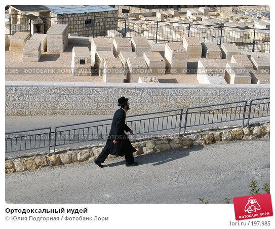 Ортодоксальный иудей, фото № 197985, снято 30 ноября 2007 г. (c) Юлия Селезнева / Фотобанк Лори