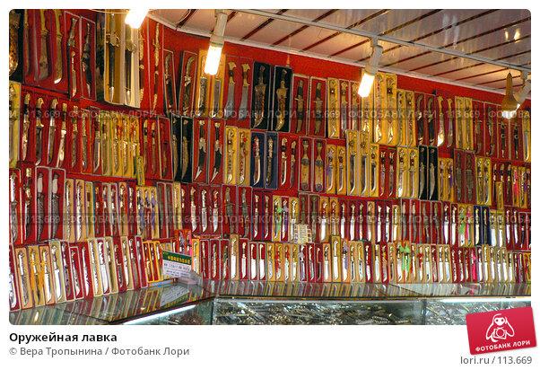 Оружейная лавка, фото № 113669, снято 13 октября 2007 г. (c) Вера Тропынина / Фотобанк Лори