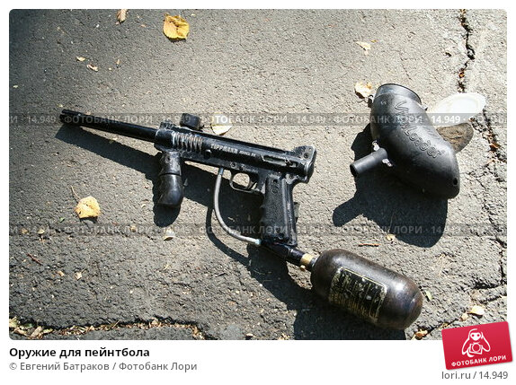 Оружие для пейнтбола, фото № 14949, снято 2 сентября 2006 г. (c) Евгений Батраков / Фотобанк Лори