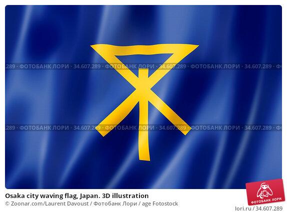 Osaka city waving flag, Japan. 3D illustration. Стоковое фото, фотограф Zoonar.com/Laurent Davoust / age Fotostock / Фотобанк Лори
