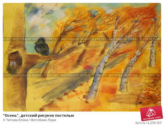 """""""Осень"""", детский рисунок пастелью, фото № 2274157, снято 11 октября 2010 г. (c) Титова Елена / Фотобанк Лори"""