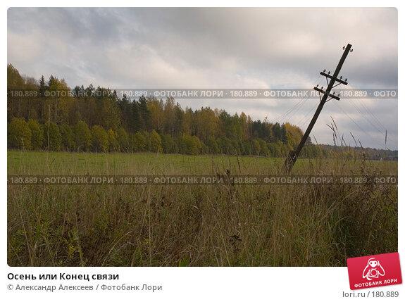 Осень или Конец связи, эксклюзивное фото № 180889, снято 7 октября 2006 г. (c) Александр Алексеев / Фотобанк Лори