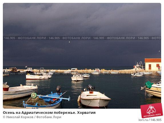 Осень на Адриатическом побережье. Хорватия, фото № 146905, снято 22 ноября 2007 г. (c) Николай Коржов / Фотобанк Лори