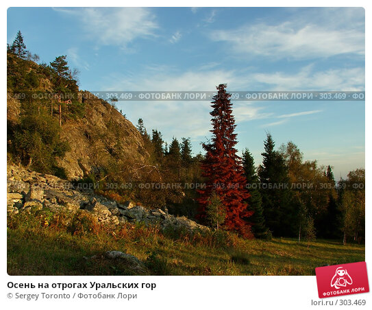 Осень на отрогах Уральских гор, фото № 303469, снято 13 сентября 2007 г. (c) Sergey Toronto / Фотобанк Лори