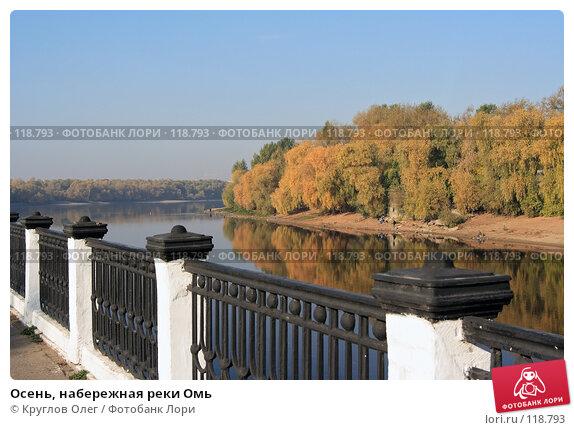 Осень, набережная реки Омь, фото № 118793, снято 6 октября 2007 г. (c) Круглов Олег / Фотобанк Лори