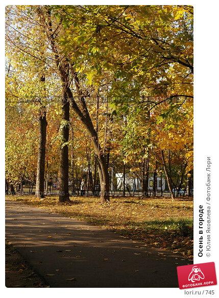 Купить «Осень в городе», фото № 745, снято 1 октября 2005 г. (c) Юлия Яковлева / Фотобанк Лори