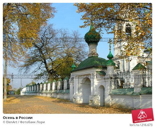 Осень в России, фото № 216673, снято 29 апреля 2017 г. (c) ElenArt / Фотобанк Лори