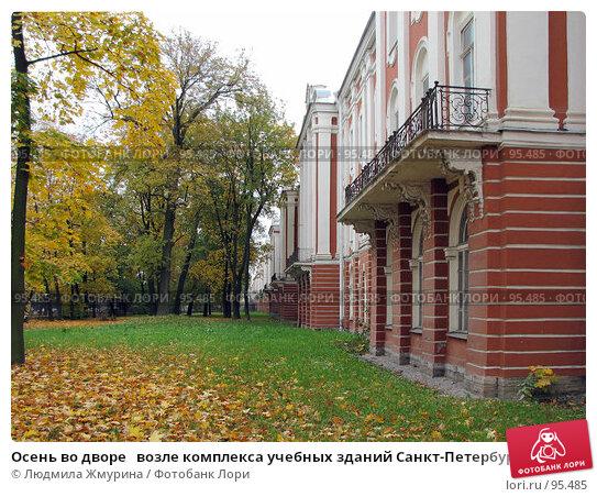 Осень во дворе   возле комплекса учебных зданий Санкт-Петербургского Государственного  Университета, фото № 95485, снято 24 июня 2017 г. (c) Людмила Жмурина / Фотобанк Лори