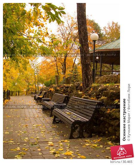 Осеннее настроение, фото № 30465, снято 6 октября 2006 г. (c) Кучкаев Марат / Фотобанк Лори