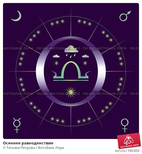 Осеннее равноденствие, иллюстрация № 190833 (c) Татьяна Петрова / Фотобанк Лори