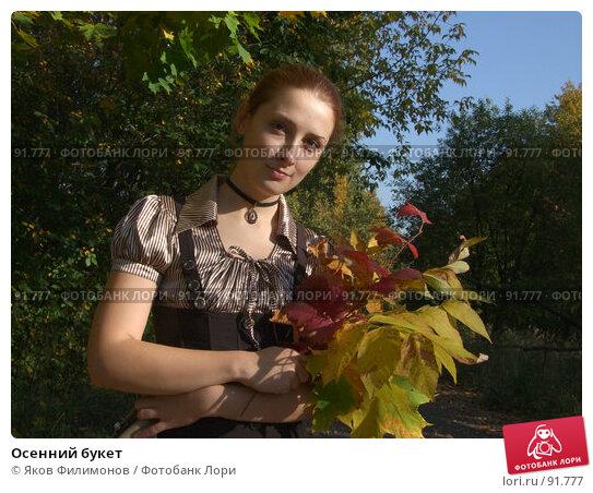 Осенний букет, фото № 91777, снято 28 сентября 2007 г. (c) Яков Филимонов / Фотобанк Лори
