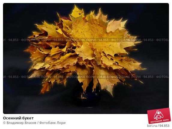 Купить «Осенний букет», фото № 94853, снято 29 сентября 2007 г. (c) Владимир Власов / Фотобанк Лори