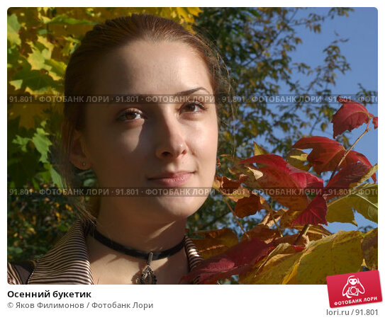 Осенний букетик, фото № 91801, снято 28 сентября 2007 г. (c) Яков Филимонов / Фотобанк Лори