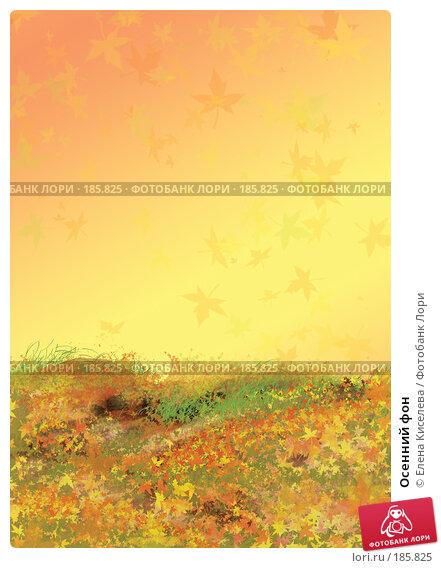 Осенний фон, иллюстрация № 185825 (c) Елена Киселева / Фотобанк Лори