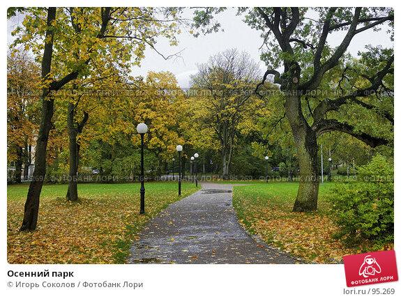 Осенний парк, фото № 95269, снято 22 августа 2017 г. (c) Игорь Соколов / Фотобанк Лори