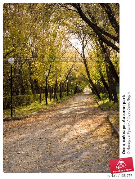Осенний парк. Autumn park, фото № 135777, снято 11 октября 2007 г. (c) Насыров Руслан / Фотобанк Лори