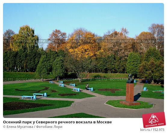 Осенний парк у Северного речного вокзала в Москве, фото № 152973, снято 27 октября 2007 г. (c) Елена Мусатова / Фотобанк Лори