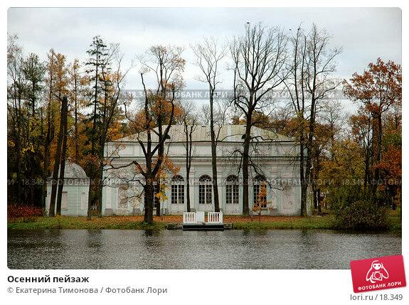Осенний пейзаж, фото № 18349, снято 15 октября 2006 г. (c) Екатерина Тимонова / Фотобанк Лори