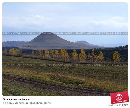 Осенний пейзаж, фото № 115697, снято 16 октября 2007 г. (c) Сергей Девяткин / Фотобанк Лори
