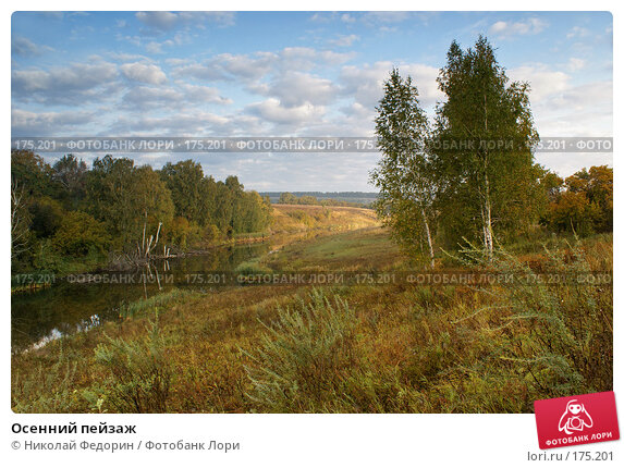 Осенний пейзаж, фото № 175201, снято 23 сентября 2007 г. (c) Николай Федорин / Фотобанк Лори