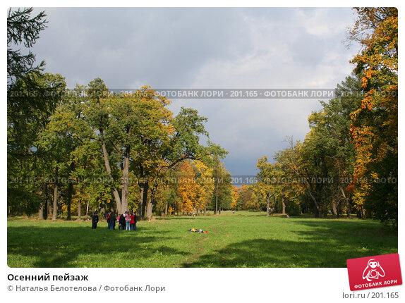 Осенний пейзаж, фото № 201165, снято 23 сентября 2007 г. (c) Наталья Белотелова / Фотобанк Лори