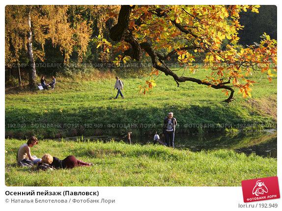 Осенний пейзаж (Павловск), фото № 192949, снято 29 сентября 2007 г. (c) Наталья Белотелова / Фотобанк Лори