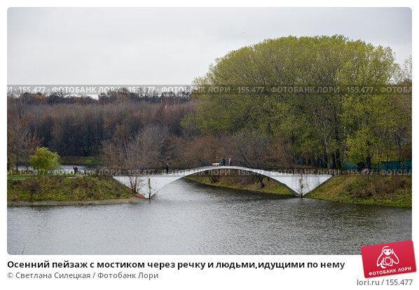 Осенний пейзаж с мостиком через речку и людьми,идущими по нему, фото № 155477, снято 5 ноября 2007 г. (c) Светлана Силецкая / Фотобанк Лори