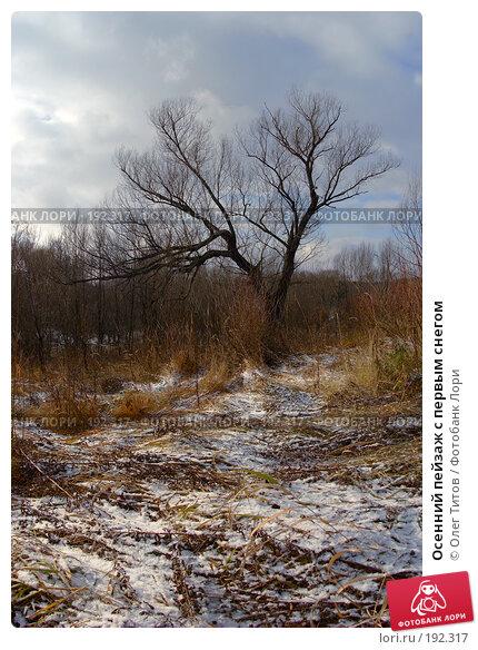 Осенний пейзаж с первым снегом, фото № 192317, снято 5 ноября 2006 г. (c) Олег Титов / Фотобанк Лори