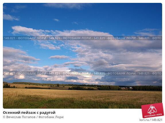 Купить «Осенний пейзаж с радугой», фото № 149821, снято 7 сентября 2006 г. (c) Вячеслав Потапов / Фотобанк Лори