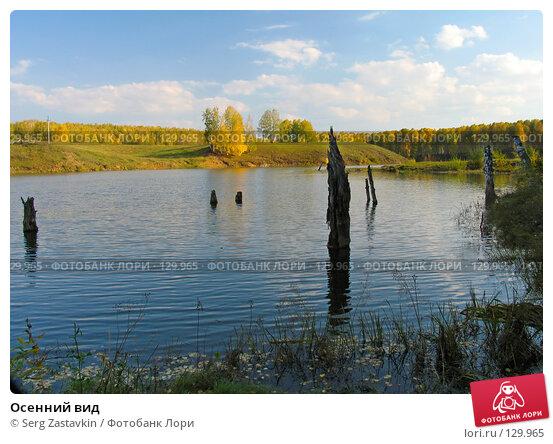 Осенний вид, фото № 129965, снято 19 сентября 2004 г. (c) Serg Zastavkin / Фотобанк Лори