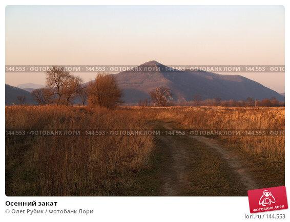 Осенний закат, фото № 144553, снято 6 ноября 2007 г. (c) Олег Рубик / Фотобанк Лори
