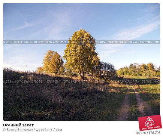 Купить «Осенний закат», фото № 176705, снято 21 сентября 2007 г. (c) Бяков Вячеслав / Фотобанк Лори