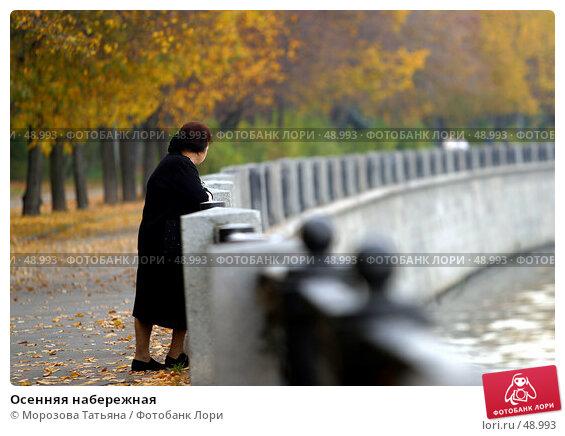 Осенняя набережная, фото № 48993, снято 3 октября 2005 г. (c) Морозова Татьяна / Фотобанк Лори