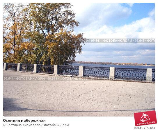 Купить «Осенняя набережная», фото № 99641, снято 9 октября 2007 г. (c) Светлана Кириллова / Фотобанк Лори