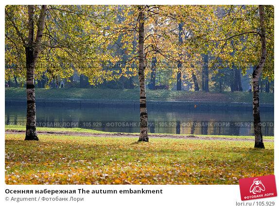 Купить «Осенняя набережная The autumn embankment», фото № 105929, снято 30 сентября 2007 г. (c) Argument / Фотобанк Лори