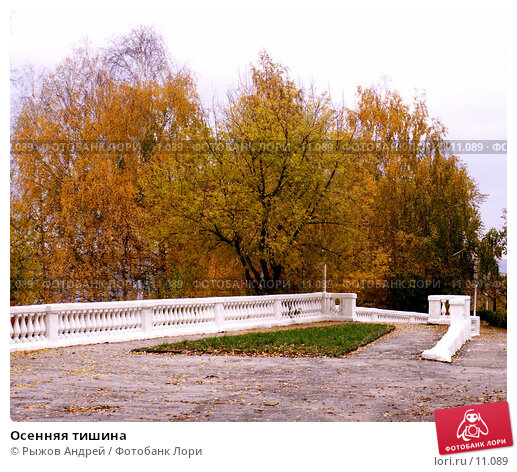 Осенняя тишина, фото № 11089, снято 9 октября 2006 г. (c) Рыжов Андрей / Фотобанк Лори