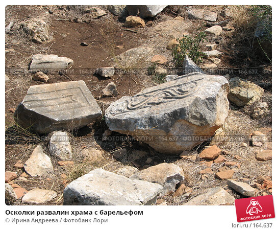 Осколки развалин храма с барельефом, фото № 164637, снято 4 августа 2006 г. (c) Ирина Андреева / Фотобанк Лори