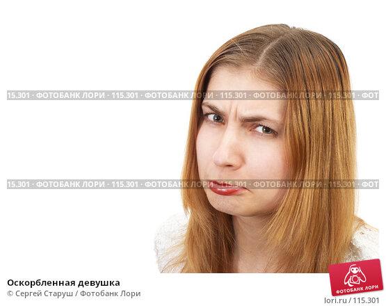 Оскорбленная девушка, фото № 115301, снято 21 января 2007 г. (c) Сергей Старуш / Фотобанк Лори