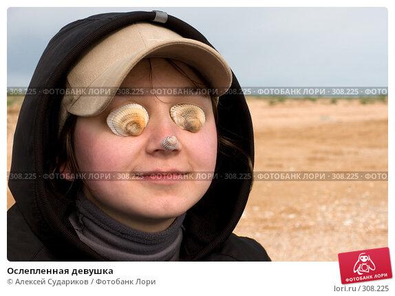 Ослепленная девушка, фото № 308225, снято 3 мая 2008 г. (c) Алексей Судариков / Фотобанк Лори