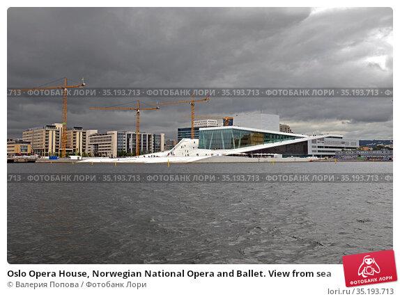 Oslo Opera House, Norwegian National Opera and Ballet. View from sea (2016 год). Редакционное фото, фотограф Валерия Попова / Фотобанк Лори