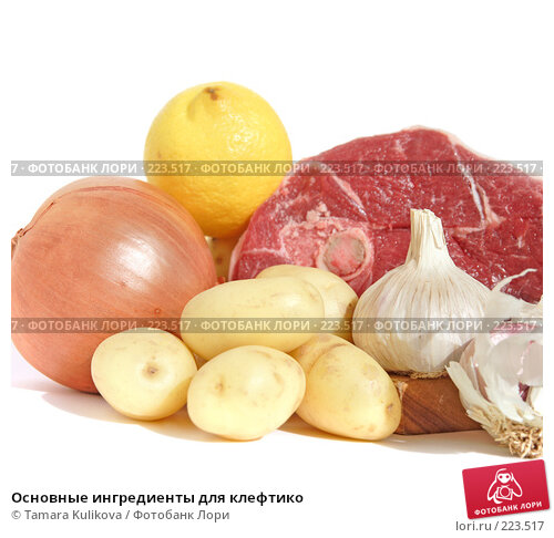 Основные ингредиенты для клефтико, фото № 223517, снято 14 марта 2008 г. (c) Tamara Kulikova / Фотобанк Лори